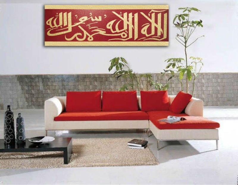 اضافة الخط العربي للديكور الحديث-الاسلامي-النف