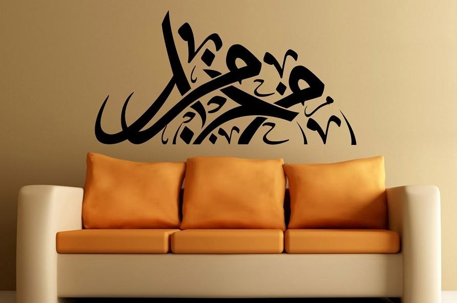 اضافة الخط العربي للديكور تزيين-الغرف-بالكتابا