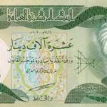 صورة ابن الهيثم علي عملة العراق - 24491