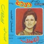 وردة الجزائرية بألبوم لبنان الحب - 30977