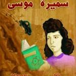 كتاب نساء مصريات سميرة موسي - 37727