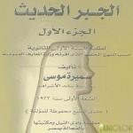 كتاب الجبر الحديث تأليف سميرة موسي - 37734