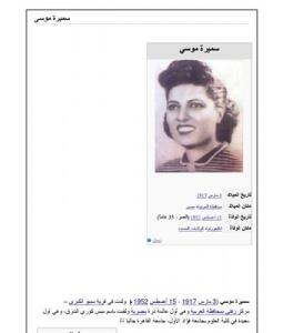 معلومات عن العالمة سميرة موسي