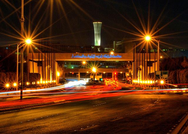 الحرم الجامعي لجامعة الملك فهد
