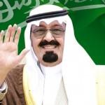 الملك عبد الله بن عبد العزيز ال سعود