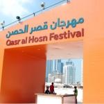 المدخل المؤدي الي مهرجان قصر الحصن