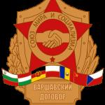 شعار منظمة وارسو معاهدة الصداقة والتعاون، والمساعدة المتبادلة