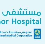 شعار مستشفى الخور