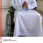 برنامج ساب لتوظيف ذوي الاحتياجات الخاصة في المملكة