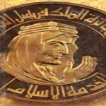 جائزة الملك فيصل العالمية - 88149