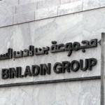 شعار لمجموعة على بن لادن السعودية على المبنى من الخارج