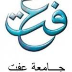 لوجو جامعة عفت - 88152