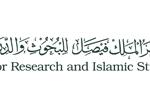 لوجو مركز الملك فيصل للبحوث والدراسات الإسلامية  - 88157