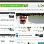 عكاظ ... الصحيفة الاولى في السعودية