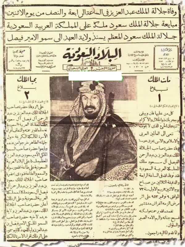 صحيفة البلاد اقدم الصحف في السعودية المرسال
