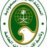رئاسة الاستخبارات السعودية