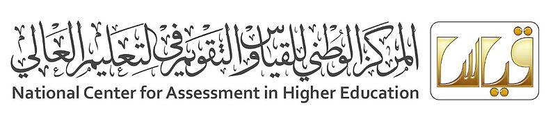 شعار المركز الوطني للقياس والتقويم في التعليم العالي ...