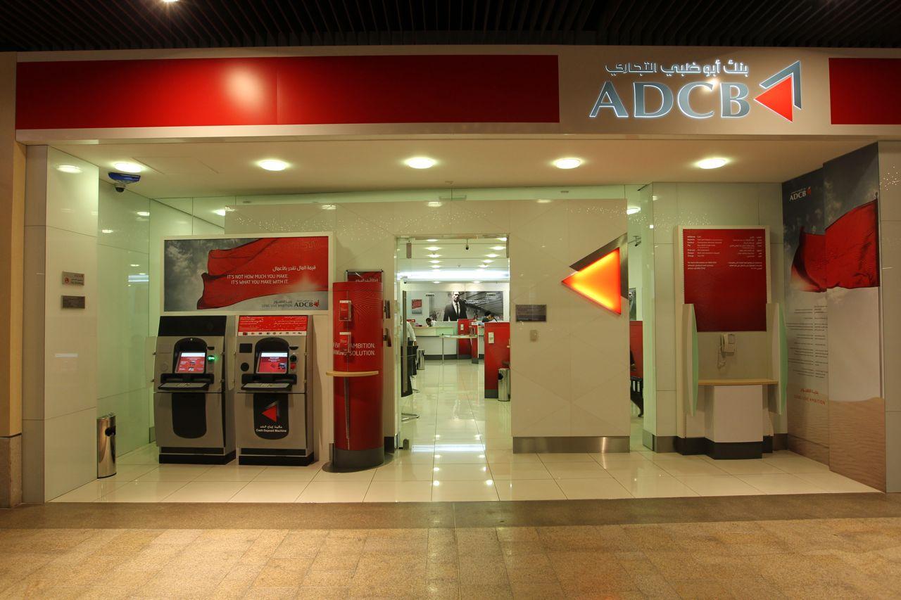 بنك ابوظبي التجاري ... احد بنوك الامارات - المرسال