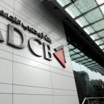 بنك ابوظبي التجاري ... احد بنوك الامارات
