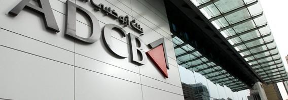2f6250259 بنك أبوظبي التجاري (الانجليزية: Abu Dhabi Commercial Bank) ، هو بنك في دولة  الإمارات العربية المتحدة . تشكل بنك أبوظبي التجاري في عام 1985 كشركة مساهمة  عامة ...