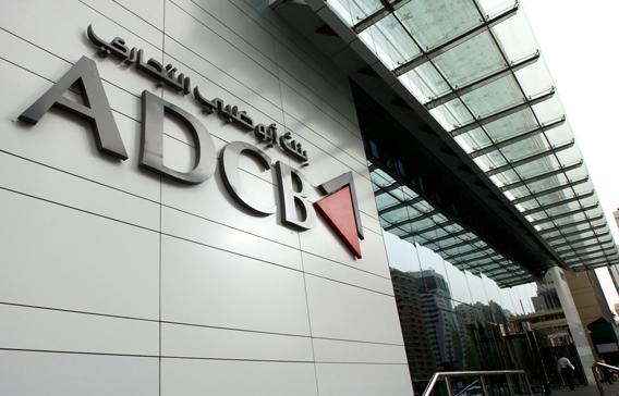 بنك ابوظبي التجاري … احد بنوك الامارات - موسوعة ورقات العربية