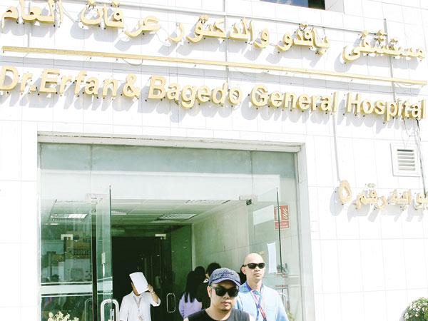 Dr Erfan Bagedo General Hospital | المرسال