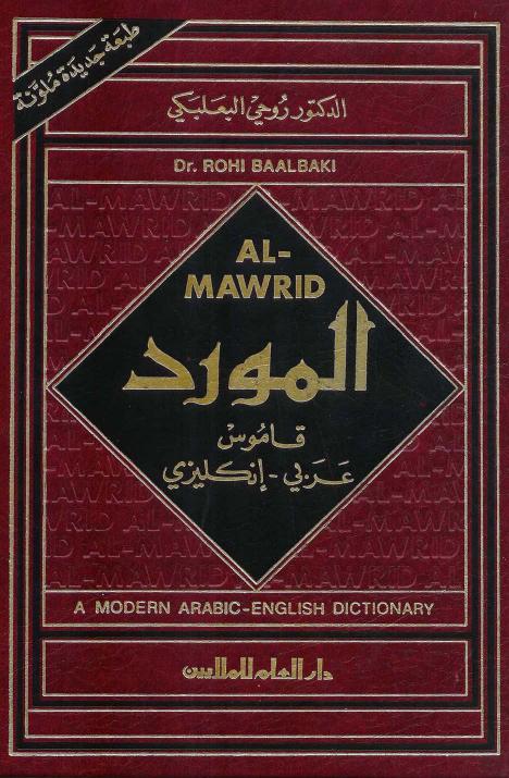 تحميل كتاب قاموس عربي انجليزي