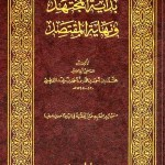 Writings of Ibn Rushd - 114357