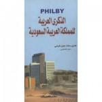 كتاب الذكرى العربية - 126762