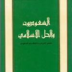كتاب السعوديون والحل الاسلامي - 126763