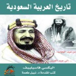 كتاب تاريخ العربية السعودية - 126765