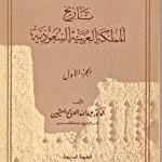 كتاب تاريخ المملكة العربية السعودية - 126766