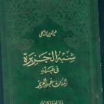 كتاب شبه الجزيرة في عهد الملك عبد العزيز - 126769
