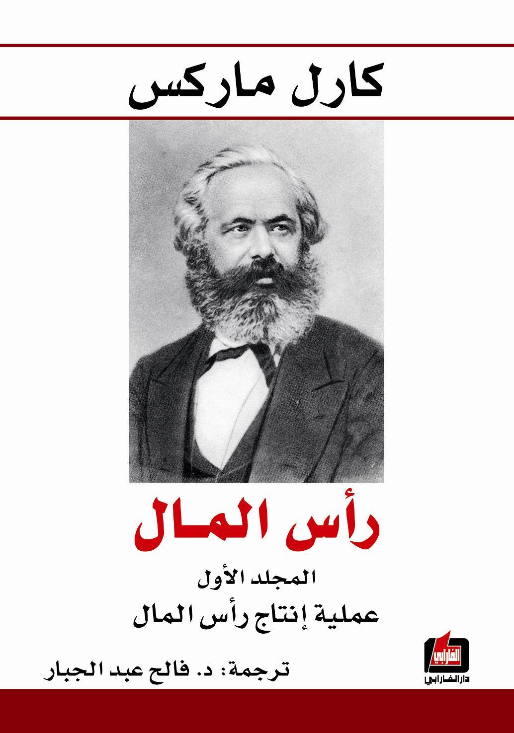 كتب ماركس pdf
