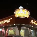 محل حلويات الكنفاني الأصلي للكنافة