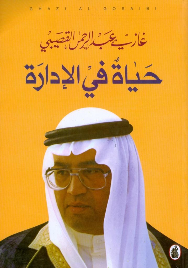 كتاب الدكتور غازي القصيبي حياة في الادارة