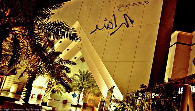 746503af3 مدخل الراشد مول الخبر   المرسال