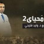 برنامج ومحياي 2 في رمضان للدكتور وليد فتيحي