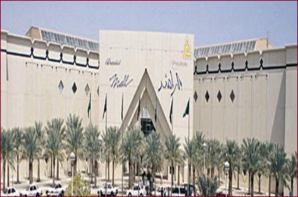 al-rashid-mall-khobar-saudi-Arabia.jpg