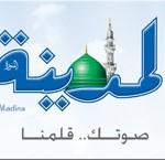صحيفة المدينة السعودية