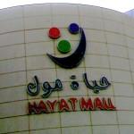 مركز الحياة مول الرياض