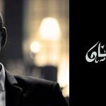 الداعية الشاب معز مسعود