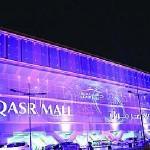 مركز القصر مول التجاري بالرياض