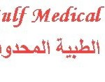شركة الخليج الطبية المحدودة