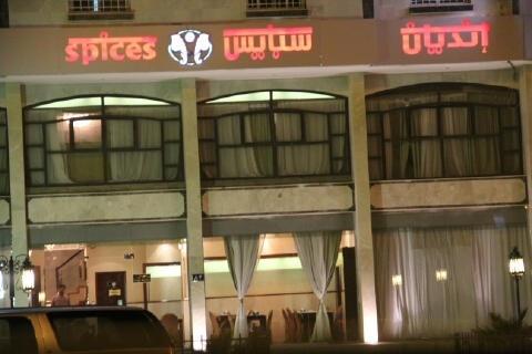 مطعم هندي ابها