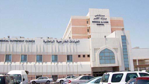 مستشفى مبارك الكبير | المرسال