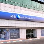 مصرف أبوظبي الإسلامي ... ADIB