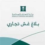 تطبيق وزارة التجارة لحماية المستهلك من الغش التجاري