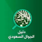 دليل الجوال السعودي Caller ID