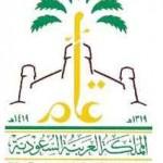 انجازات المملكة العربية السعودية بشتى المجالات
